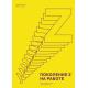Поколение Z на работе. Как его понять и найти с ним общий язык