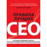 Правила лучших CEO. История и принципы работы восьми руководителей успешных компаний