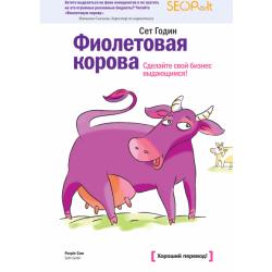 Фиолетовая корова. Сделайте свой бизнес выдающимся!