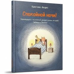 Спокойной ночи! Одиннадцать с половиной засыпательных историй Зайчика и Лисёнка