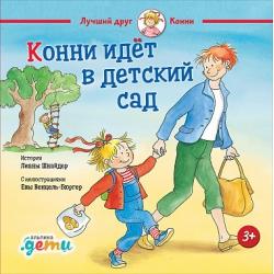 Конни идёт в детский сад. Шнайдер Л.