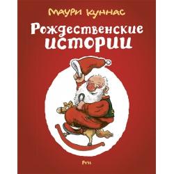 Маури Куннас. Рождественские истории. Сборник