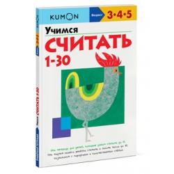 Учимся считать от 1 до 30 KUMON