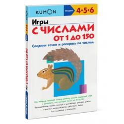 Игры с числами от 1 до 150 KUMON