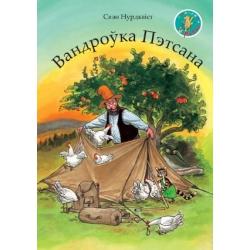 Вандроўка Пэтсана