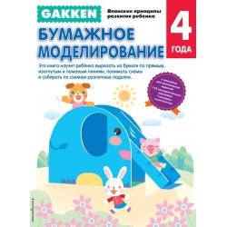 Gakken. 4+ Бумажное моделирование