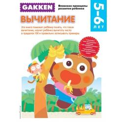 Gakken. 5+ Вычитание