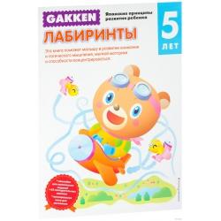 Gakken. 5+ Лабиринты