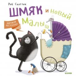 Котенок Шмяк и новый малыш