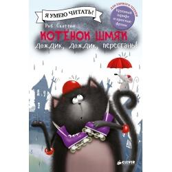 Котёнок Шмяк: Дождик, дождик, перестань! Роб Скоттон