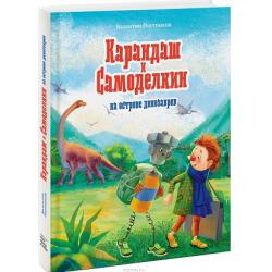 Карандаш и Самоделкин на острове динозавров Валентин Постников