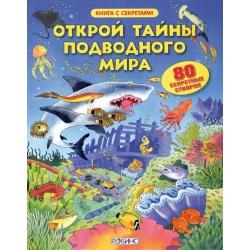 Книга с секретами. Открой тайны подводного мира