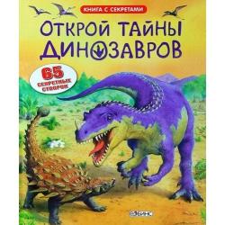 Книга с секретами. Открой тайны динозавров