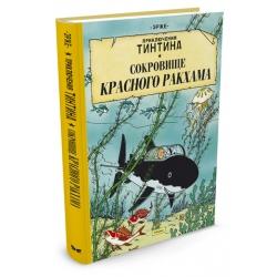 Приключения Тинтина. Сокровище Красного Ракхама