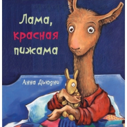 Лама красная пижама (м/обл). Дьюдни Анна