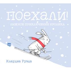 Поехали! Лыжное приключение кролика. Клаудиа Руэда
