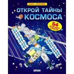 Открой тайны космоса