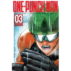One-Punch Man. Кн.3