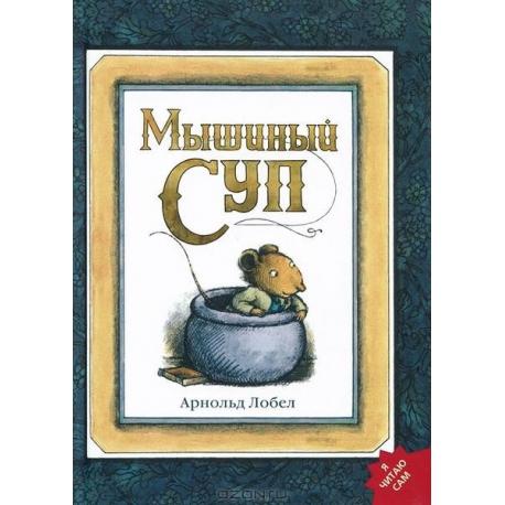 Мышиный суп