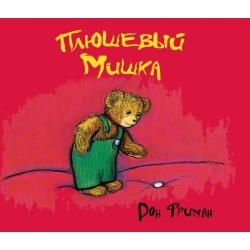 Плюшевый мишка Фриман Дон
