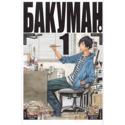 Бакуман. Кн.1