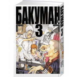 Бакуман. Кн.3