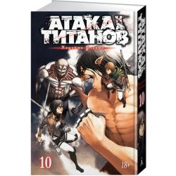 Манга. Атака на титанов. Книга 10