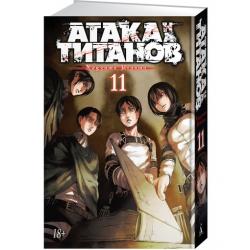 Манга. на титанов. Книга 11