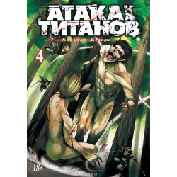 Манга. Атака на титанов. Книга 4