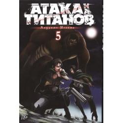 Манга. Атака на титанов. Книга 5