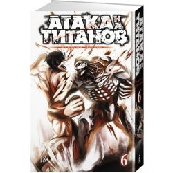 Манга. Атака на титанов. Книга 6