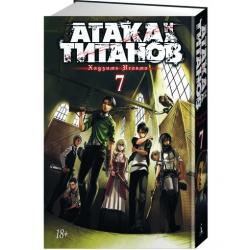 Манга. Атака на титанов. Книга 7