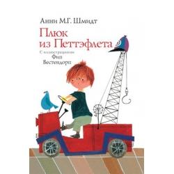 Плюк из Петтэфлета : рассказы для детей Анни Шмидт