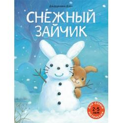 Снежный зайчик
