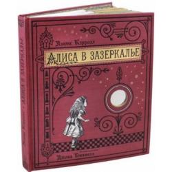 Книга+эпоха/Алиса в Зазеркалье, или Сквозь зеркало и что там увидела Алиса. Льюис Кэрролл