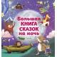 Большая книга сказок на ночь