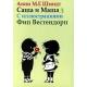 Саша и Маша. Рассказы для детей. Книга 3 Анни Шмидт