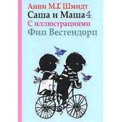 Саша и Маша. Рассказы для детей. Книга 4 Анни Шмидт