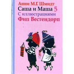 Саша и Маша. Рассказы для детей. Книга 5 Анни Шмидт