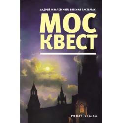 Москвест: Роман-сказка. Жвалевский Андрей, Пастернак Евгения