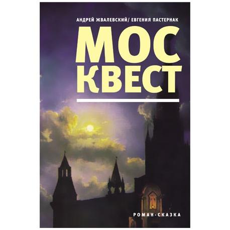 Москвест: Роман-сказка