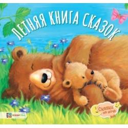 Зимняя книга сказок Эллиотт, Роуз, Паттерсон