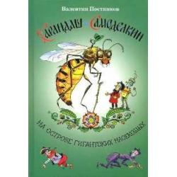 Карандаш и Самоделкин на острове гигантских насек.