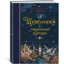Щелкунчик и мышиный король (с илл. А. Ломаева)