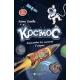 Космос: энциклопедия для малышей в сказках. Елена Ульева