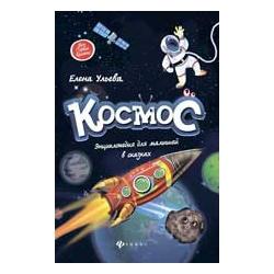 Космос: энциклопедия для малышей в сказках