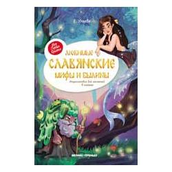 Любимые славянские мифы и былины: энциклопедия для малышей в сказках. Елена Ульева