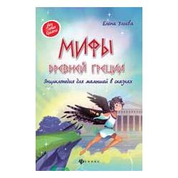 Мифы Древней Греции: энциклопедия для малышей в сказках