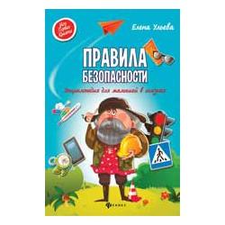 Правила безопасности: энциклопедия для малышей в сказках. Елена Ульева.