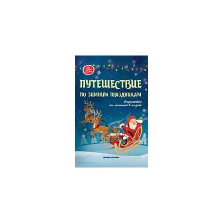 Путешествие по зимним праздникам: энциклопедия для малышей в сказках. Елена Ульева